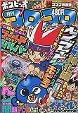 月刊 コロコロコミック 2009年 07月号 [雑誌]