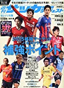 サッカーダイジェスト 2014年 11/11号 [雑誌]