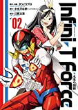 Infini-T Force2 未来の描線(ヒーローズコミックス)