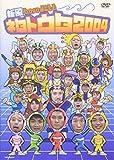 新風baseよしもと ネタトウタ2004[DVD]