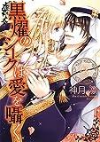 黒燿のシークは愛を囁く 3 (ミッシイコミックス Next comics F)