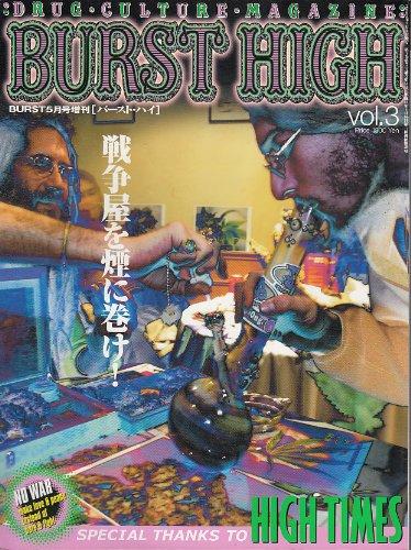 BURST HIGH バースト・ハイ Vol.3 戦争屋を煙に巻け カンナビスカップ2002 デッドヘッズ対談 ストーナーロック特集