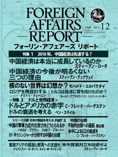 フォーリン・アフェアーズ・リポート 2009年12月10日発売号