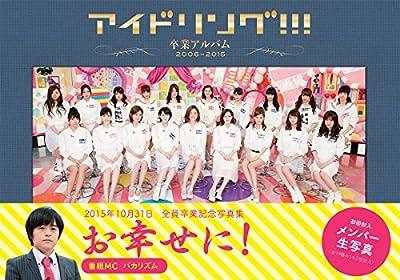 アイドリング!!! 卒業アルバム 2006-2015