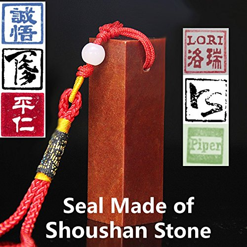 Cylindrical stone seal, carved name, personal custom, Chinese traditional carving, directly from China (1.5x1.5x5cm(Square)) (Chinese Wax Seal compare prices)