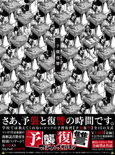 Maximum The Hormone-Yoshu Fukushu-JP-CD-FLAC-2013-FORSAKEN Download