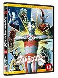 ウルトラマンA(エース) Vol.10 [DVD]