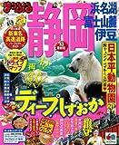 まっぷる静岡 浜名湖・富士山麓・伊豆'13 (マップルマガジン)