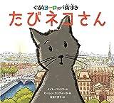 たびネコさん ~ぐるりヨーロッパ街歩き~