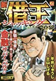 新・借王ワイドSP (Gコミックス)