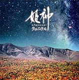 10月1日 星吉昭(姫神) 水谷八重子(初代) 塚本信夫 金久美子