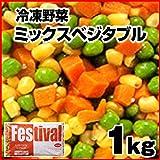 富士通商 冷凍 ミックスベジタブル 1kg 業務用 フェスティバル