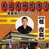 繁昌亭らいぶシリーズ3桂吉弥「ちりとてちん」「くっしゃみ講釈」