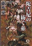 陀吉尼の紡ぐ糸―探偵SUZAKUシリーズ〈1〉 (徳間文庫)