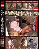 センズリを見る看護婦たち Vol.2 [DVD]
