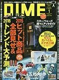 DIME(ダイム) 2016年 01 月号 [雑誌]