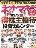ネットマネー 2013年 12月号 [雑誌]