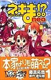ネギま!?neo 1(1) (少年マガジンコミックス)