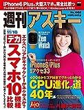 週刊アスキー 2014年 11/18号<週刊アスキー> [雑誌]