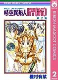 時空異邦人KYOKO 2 (りぼんマスコットコミックスDIGITAL)