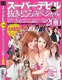スーパーデビル入門編 抜きどころスペシャル2010 4時間 [DVD]
