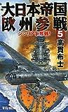 大日本帝国欧州参戦〈5〉シシリア争奪戦!