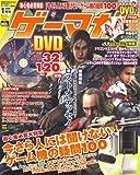 ゲーマガ 2008年 01月号 [雑誌]