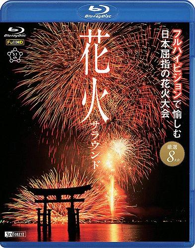 シンフォレストBlu-ray 花火サラウンド フルハイビジョンで愉しむ日本屈指の花火大会 (Blu-ray Disc)