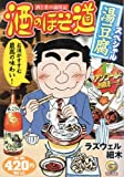 酒のほそ道 湯豆腐スペシャル (Gコミックス)
