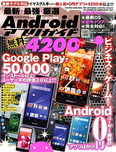 最新・最強・厳選Android無料アプリガイド4200+ (メディアックスMOOK)