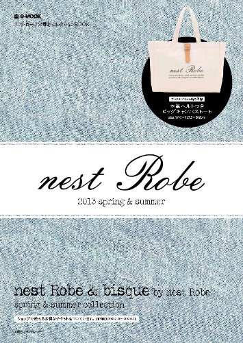 nest Robe 2013 spring & summer (e-MOOK 宝島社ブランドムック)