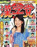 漢字党 Vol.5 2013年 09月号 [雑誌]