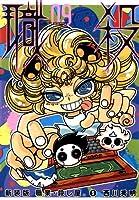 新装版 職業・殺し屋。 9 (ジェッツコミックス)