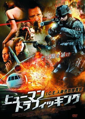 ヒューマン・トラフィッキング I.C.E. 人身売買捜査官 LBX-152 [DVD]