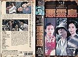 悪霊島 [VHS]