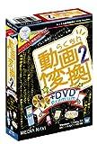 らくちん動画変換2 + DVD Premium