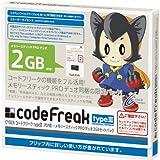 CYBER コードフリークtypeIII(PSP用)+メモリースティックPROデュオ 2GBセットパック