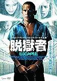 脱獄者[DVD]