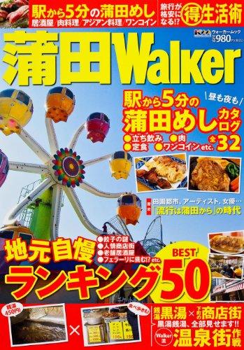 ウォーカームック  蒲田ウォーカー  61804‐42