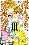僕んちの家政婦さん 3 (プリンセス・コミックス プチプリ)