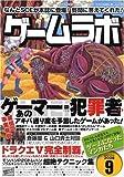 ゲームラボ 2008年 09月号 [雑誌]