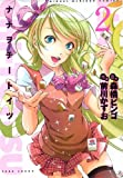 ナナヲチートイツ  2 (近代麻雀コミックス)