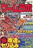 ゲームラボ 2009年 04月号 [雑誌]