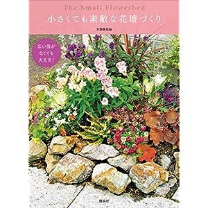 広い庭がなくても大丈夫! 小さくても素敵な花壇づくり [Kindle版]