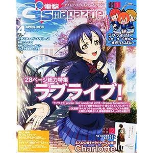 電撃G\'s magazine (ジーズマガジン) 2015年 04月号 [雑誌]