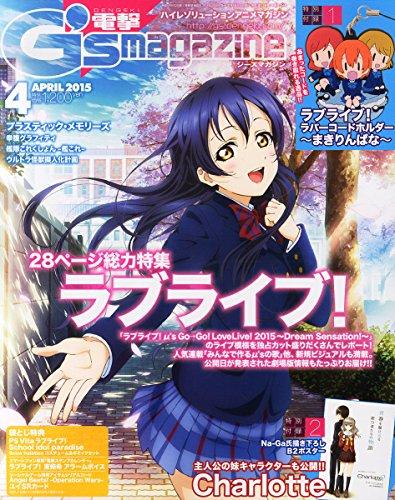 電撃G's magazine (ジーズマガジン) 2015年 04月号 [雑誌]
