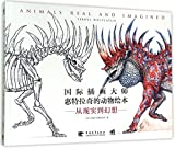img - for Animals Real and Imagined (Chinese Edition) book / textbook / text book