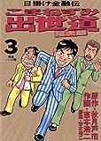 こまねずみ出世道(3) (ビッグコミックス)