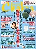 Chakra (チャクラ) 2011年 10月号 [雑誌]
