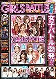 パチスロ必勝ガイドDVD GIRLS BATTLE ~紅白スロ決戦~ (<DVD>)